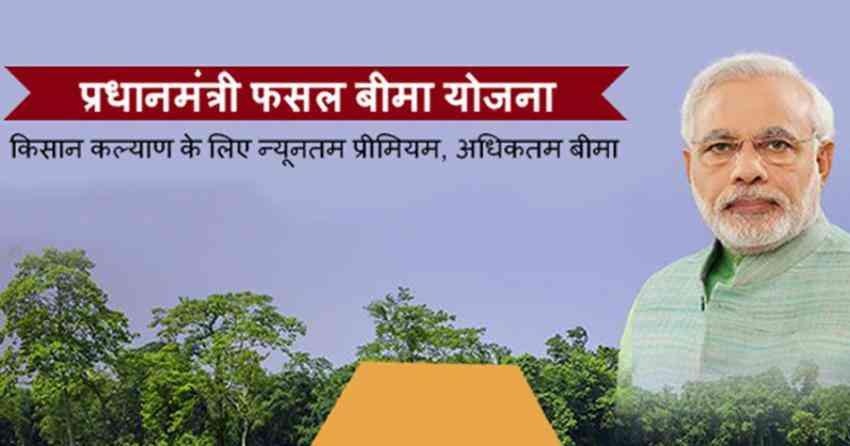 Pradhan Mantri Fasal Bima Yojana PMFBY
