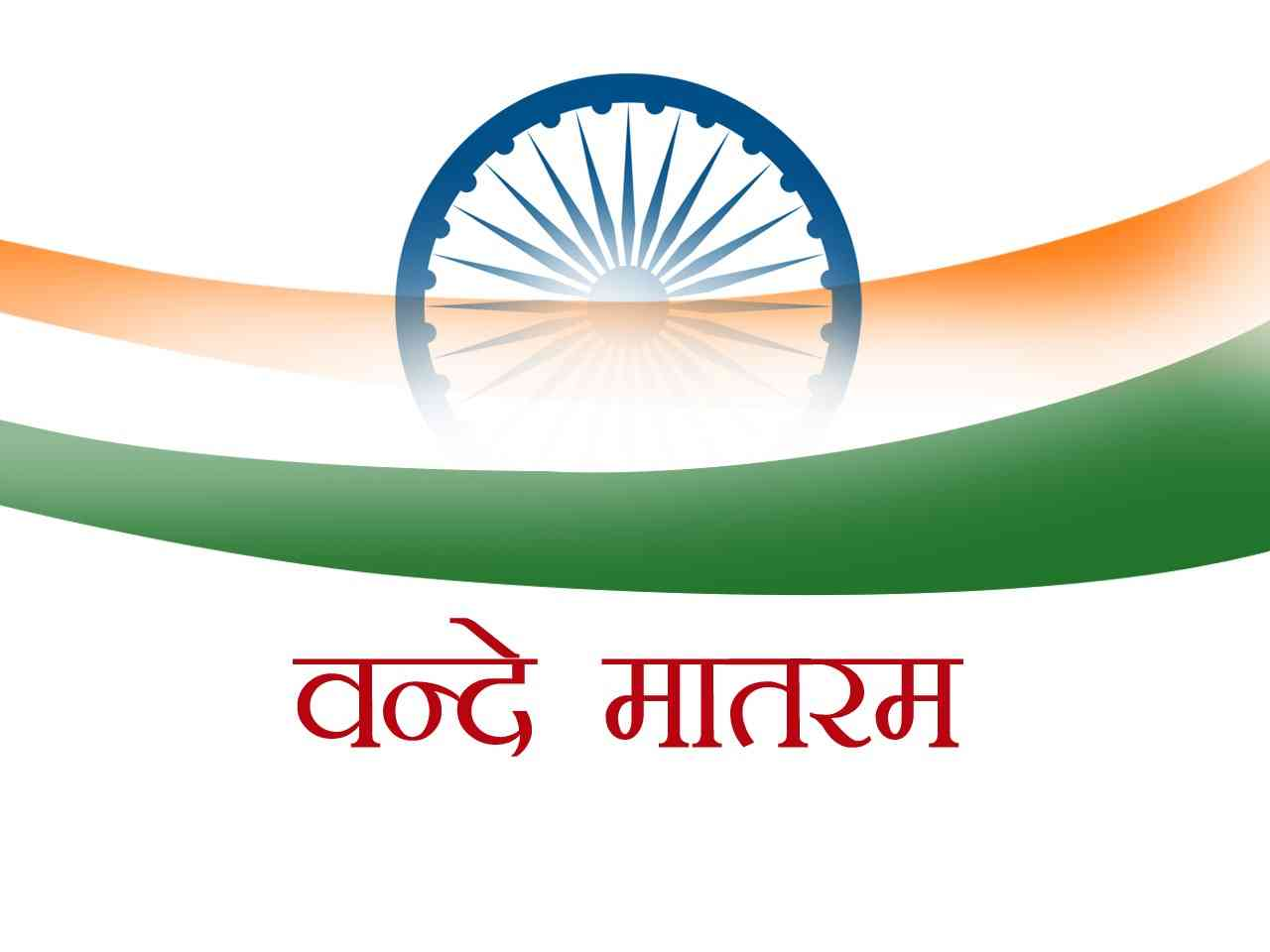 vande matram hindi