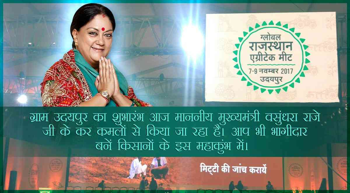 CM Vasundhara Raje to attend the Global Rajasthan Agritech as the Chief Guest