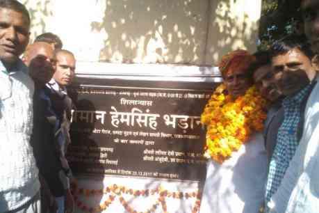 राजस्थान के सामान्य प्रशासन मंत्री हेमसिंह भड़ाना ने किया शिलान्यास