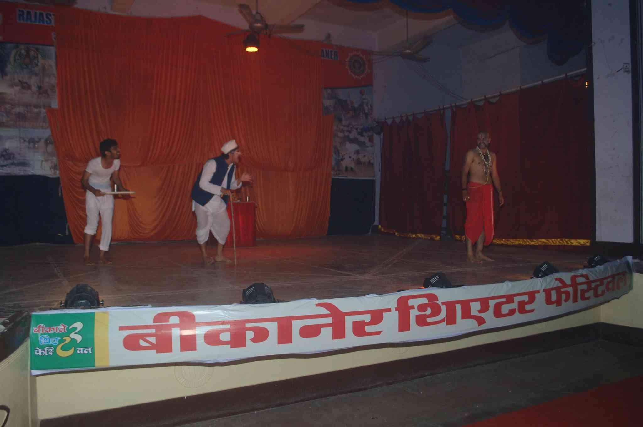 Bikaner Theatre Festival