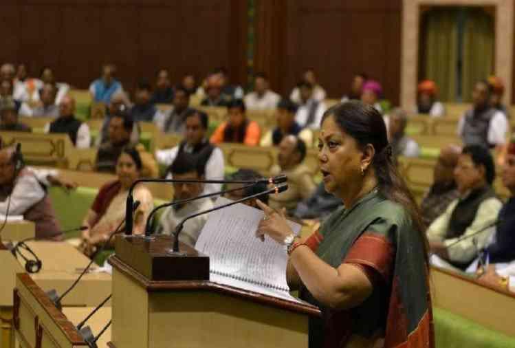 विधानसभा में बजट 2018-19 पेश करते हुए मुख्यमंत्री वसुन्धरा राजे