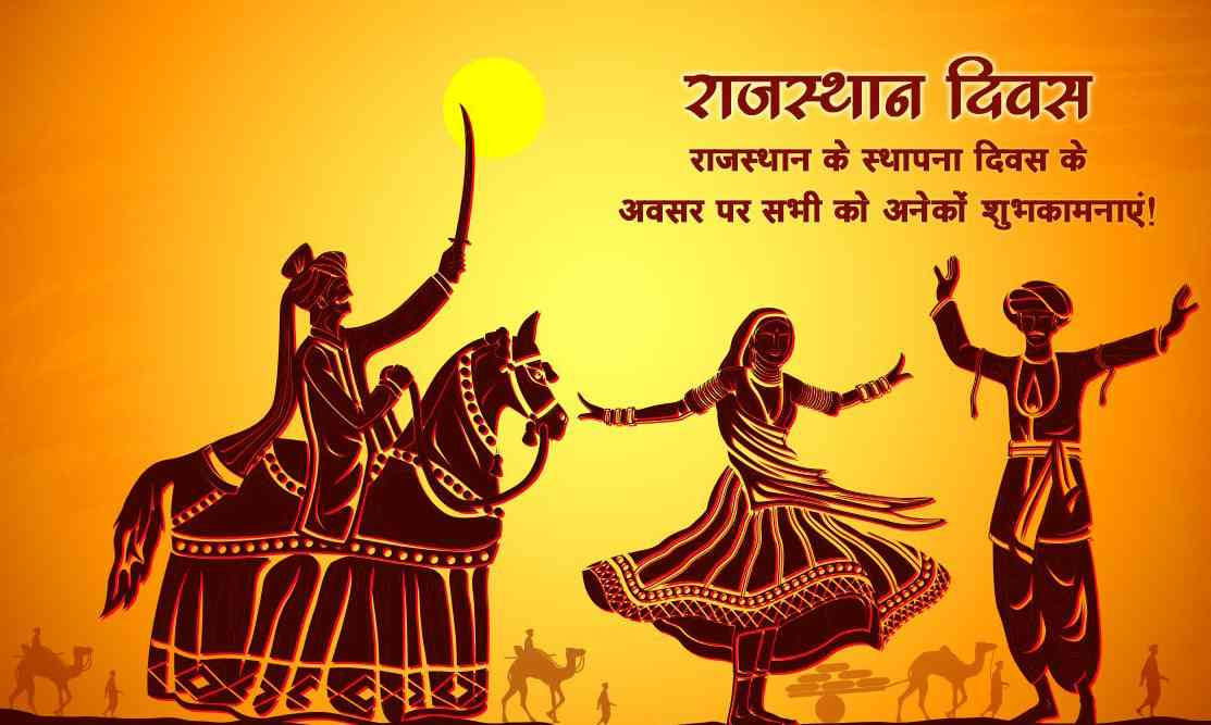 राजस्थान स्थापना दिवस