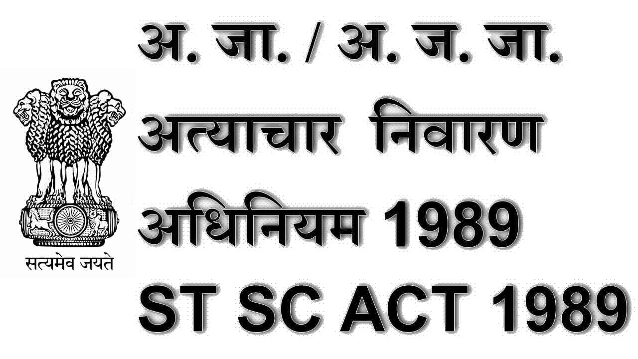 SC/ST Atrocities Act 1989