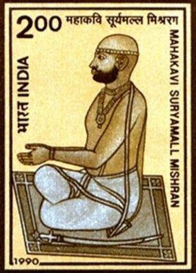 Suryamal Misran poet rajasthan