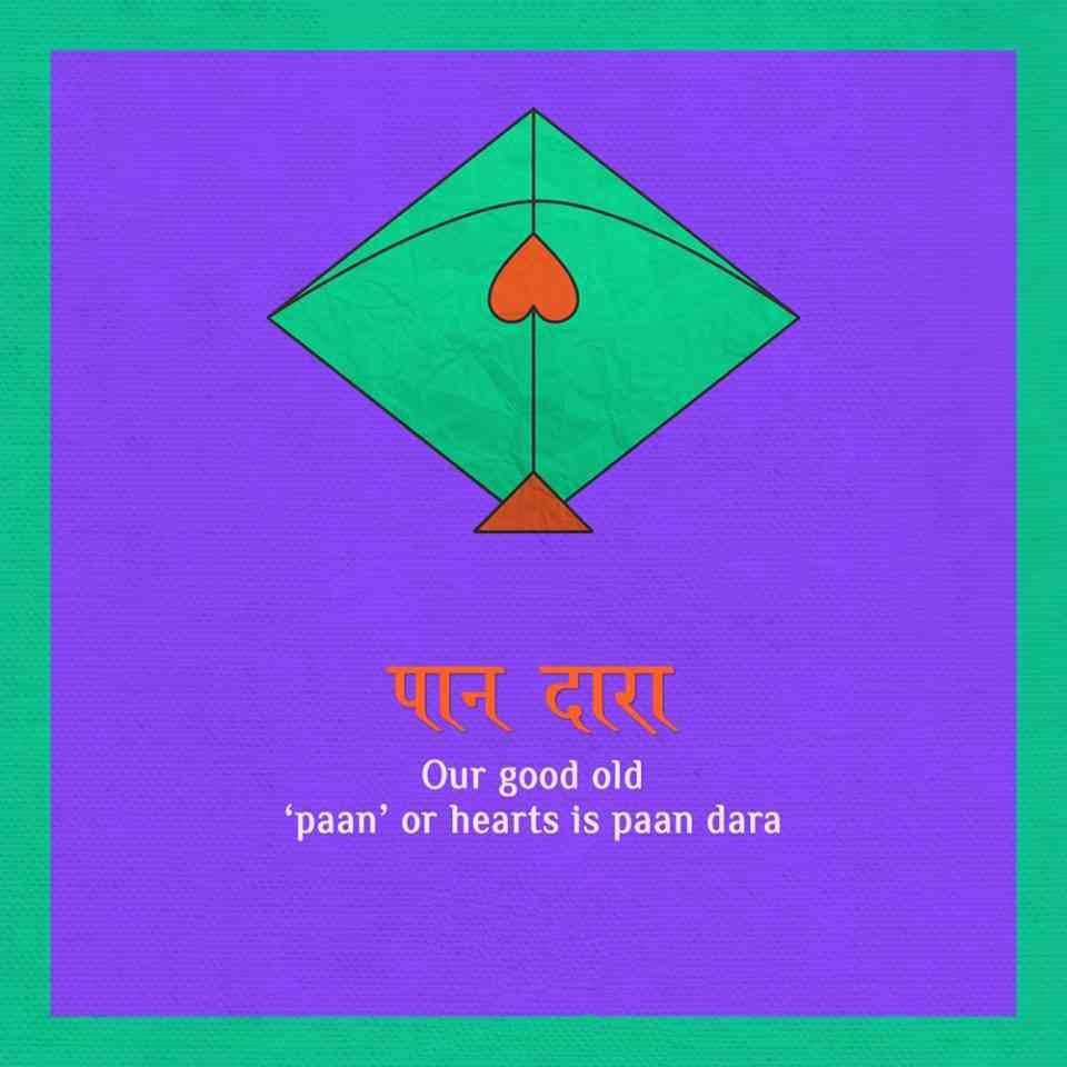 Paan Daara - पान दारा