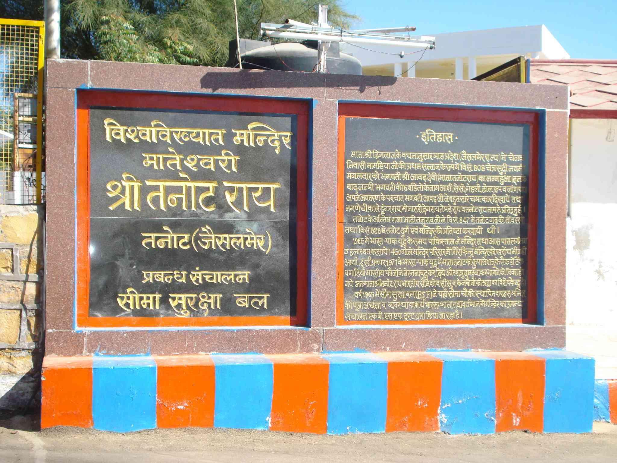The Stone Board Tanot Mata Temple