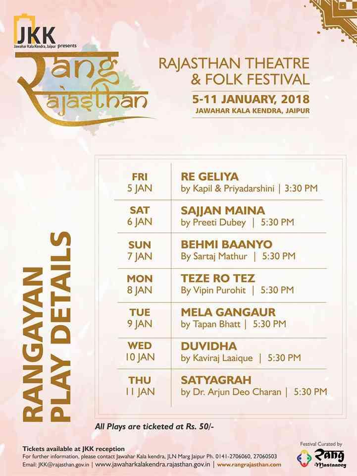 Plays at Rangayan